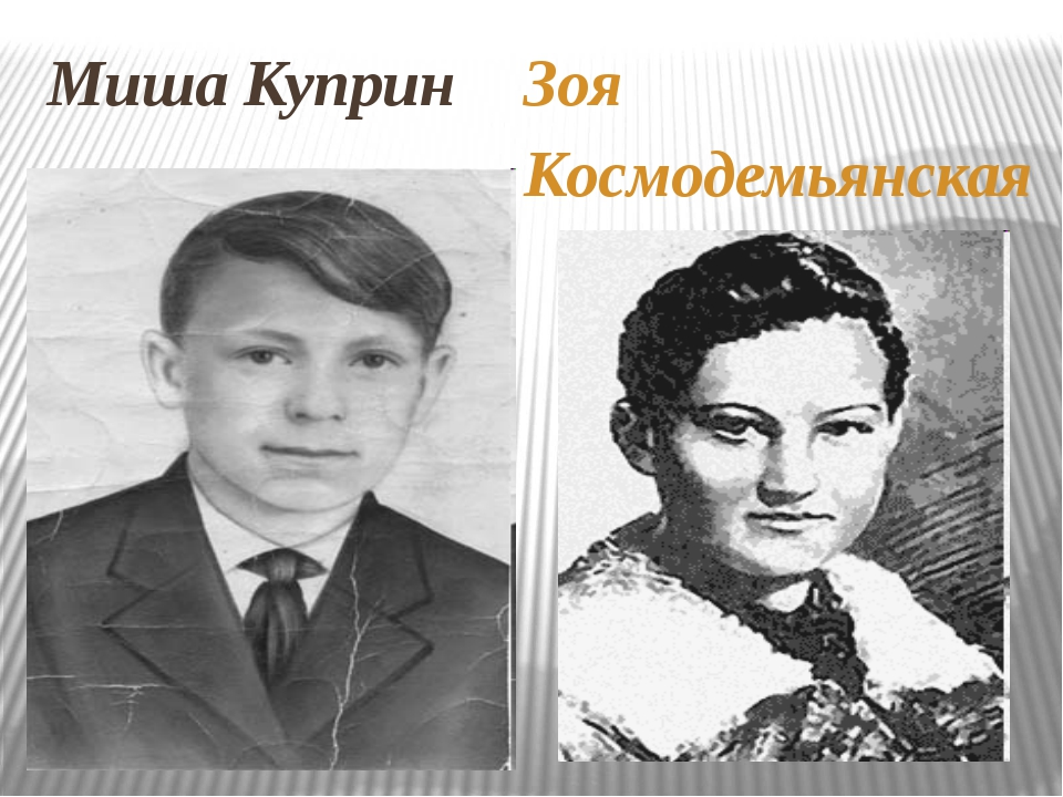 Миша Куприн Зоя Космодемьянская