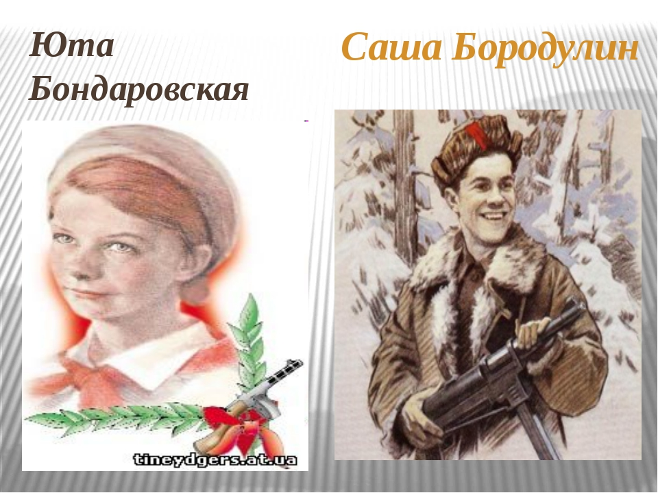 Юта Бондаровская Саша Бородулин