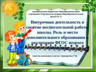 муниципальное бюджетное общеобразовательное учреждение Егорлыкская средняя об