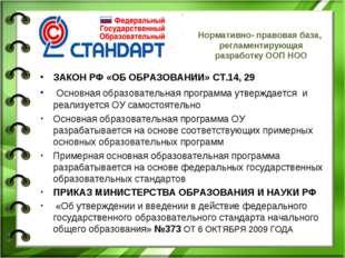 Нормативно- правовая база, регламентирующая разработку ООП НОО ЗАКОН РФ «ОБ О