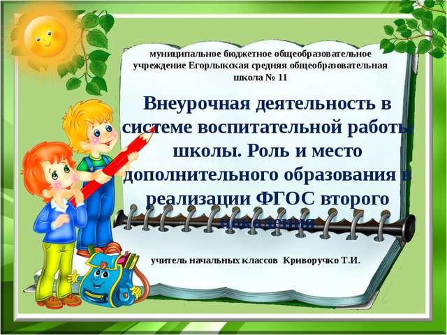 муниципальное бюджетное общеобразовательное учреждение Егорлыкская средняя об...