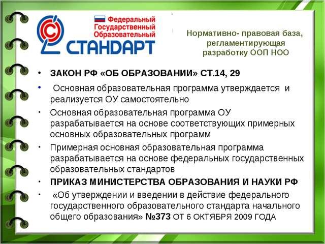 Нормативно- правовая база, регламентирующая разработку ООП НОО ЗАКОН РФ «ОБ О...
