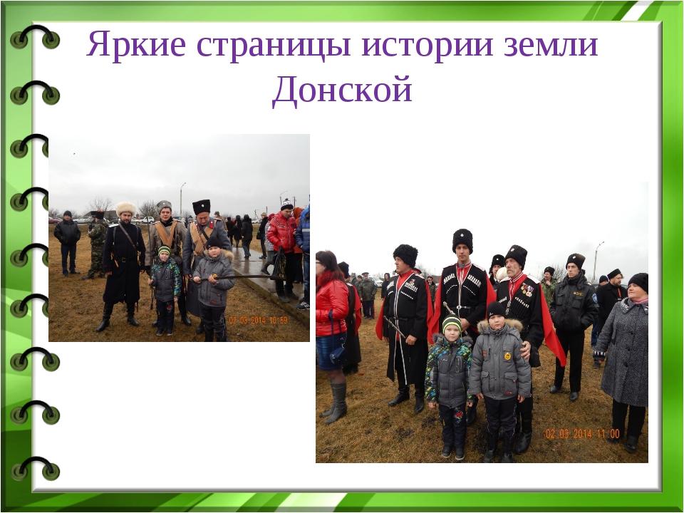 Яркие страницы истории земли Донской