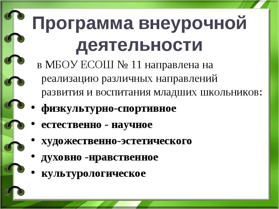 Программа внеурочной деятельности в МБОУ ЕСОШ № 11 направлена на реализацию р...