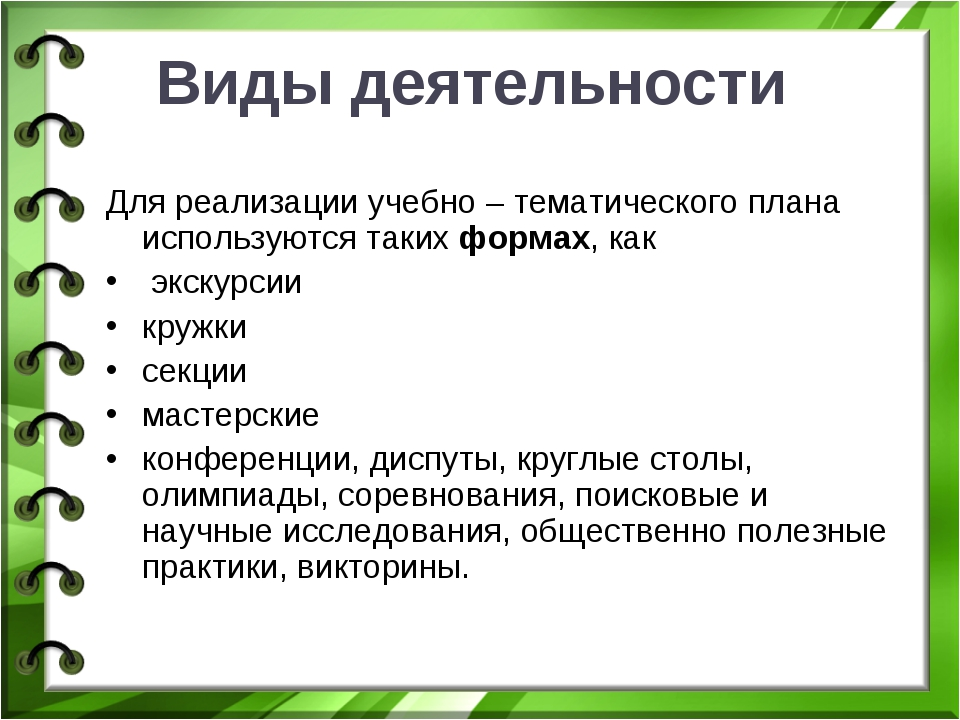 Виды деятельности Для реализации учебно – тематического плана используются та...