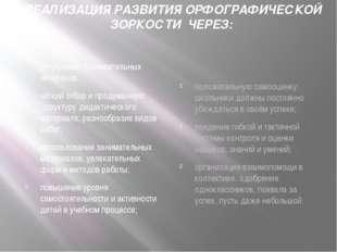 РЕАЛИЗАЦИЯ РАЗВИТИЯ ОРФОГРАФИЧЕСКОЙ ЗОРКОСТИ ЧЕРЕЗ: углубление познавательны