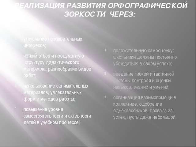 РЕАЛИЗАЦИЯ РАЗВИТИЯ ОРФОГРАФИЧЕСКОЙ ЗОРКОСТИ ЧЕРЕЗ: углубление познавательны...