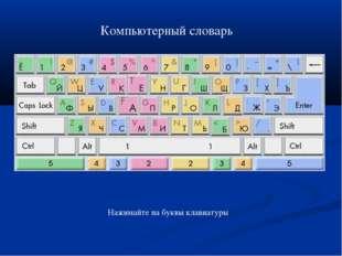 Компьютерный словарь Нажимайте на буквы клавиатуры
