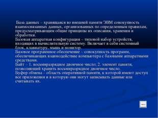 База данных – хранящаяся во внешней памяти ЭВМ совокупность взаимосвязанных