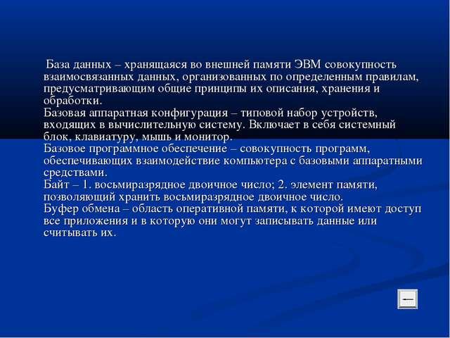 База данных – хранящаяся во внешней памяти ЭВМ совокупность взаимосвязанных...