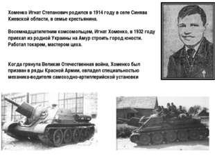 Хоменко Игнат Степанович родился в 1914 году в селе Синява Киевской области,