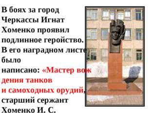 Вбоях загород Черкассы Игнат Хоменко проявил подлинное геройство. Вегонаг
