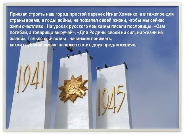 Приехал строить наш город простой паренек Игнат Хоменко, а в тяжелое для стра...