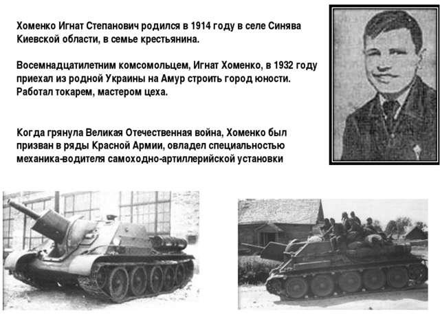 Хоменко Игнат Степанович родился в 1914 году в селе Синява Киевской области,...
