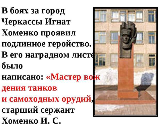 Вбоях загород Черкассы Игнат Хоменко проявил подлинное геройство. Вегонаг...
