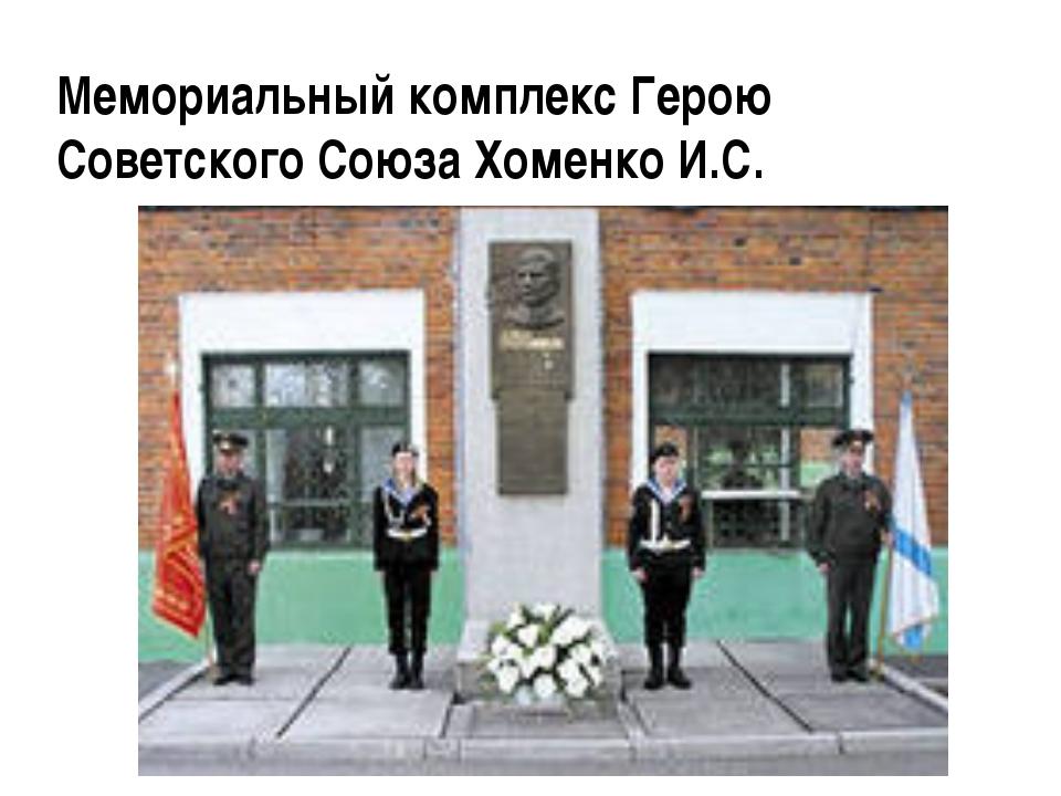 Мемориальный комплекс Герою Советского Союза Хоменко И.С.