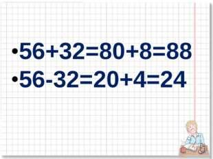 56+32=80+8=88 56-32=20+4=24