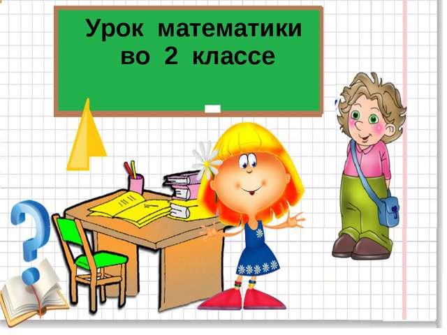 Урок математики во 2 классе