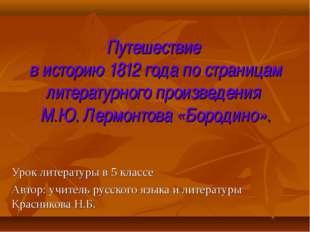 Путешествие в историю 1812 года по страницам литературного произведения М.Ю.