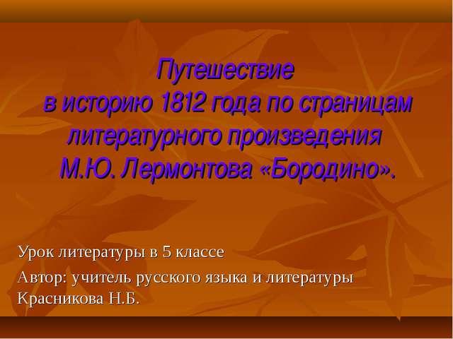 Путешествие в историю 1812 года по страницам литературного произведения М.Ю....