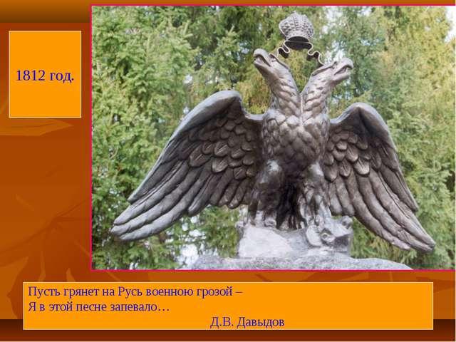 Пусть грянет на Русь военною грозой – Я в этой песне запевало… Д.В. Давыд...