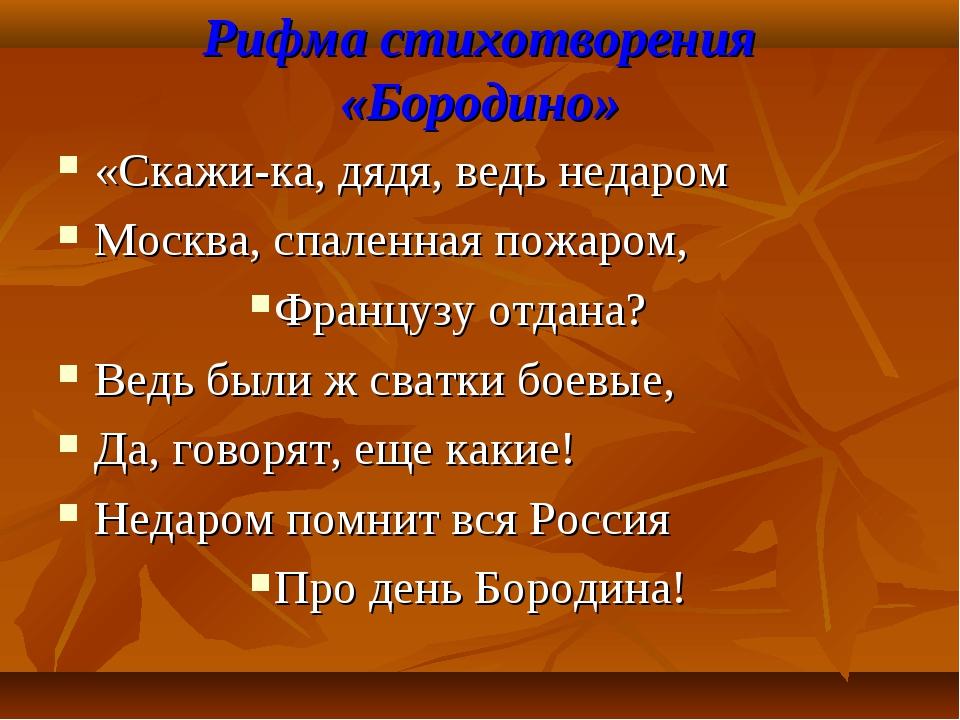 Рифма стихотворения «Бородино» «Скажи-ка, дядя, ведь недаром Москва, спаленна...