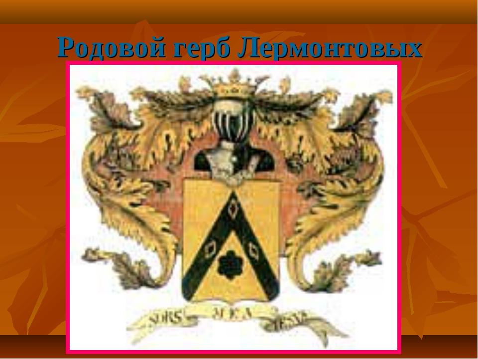 Родовой герб Лермонтовых