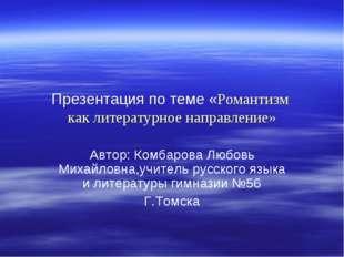 Презентация по теме «Романтизм как литературное направление» Автор: Комбарова