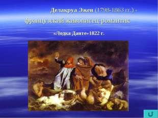 Делакруа Эжен (1798-1863 гг.) - французский живописец-романтик «Лодка Данте»