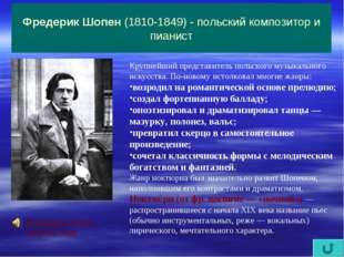 Фредерик Шопен (1810-1849) - польский композитор и пианист Крупнейший предста