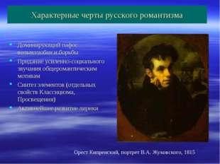 Характерные черты русского романтизма Доминирующий пафос вольнолюбия и борьбы