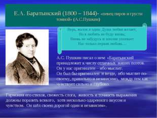 Е.А. Баратынский (1800 – 1844)- «певец пиров и грусти томной» (А.С.Пушкин) Ве