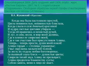 В.А. Жуковский « Идиллия» Когда она была пастушкою простой, Цвела невинность