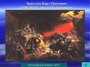 Брюллов Карл Павлович (1799-1852) – русский живописец «Последний день Помпеи