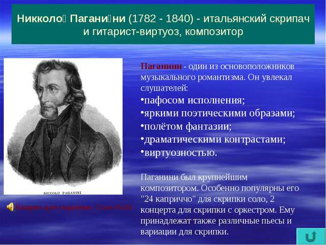 Никколо́ Пагани́ни (1782 - 1840) - итальянский скрипач и гитарист-виртуоз, ко...