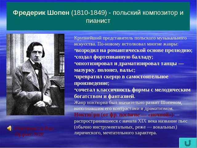 Фредерик Шопен (1810-1849) - польский композитор и пианист Крупнейший предста...