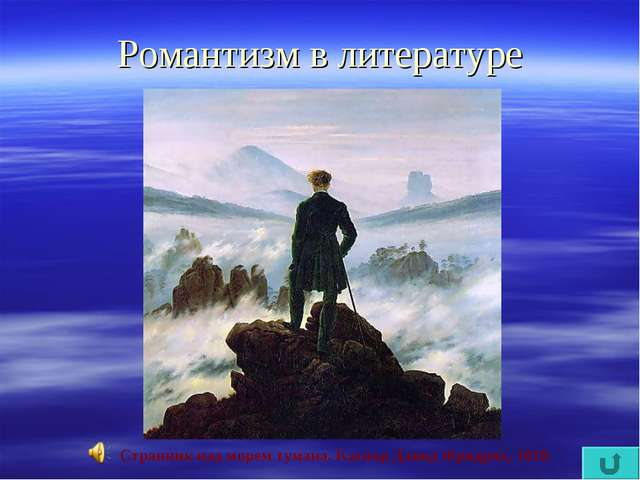 Романтизм в литературе Странник над морем тумана. Каспар Давид Фридрих, 1818.