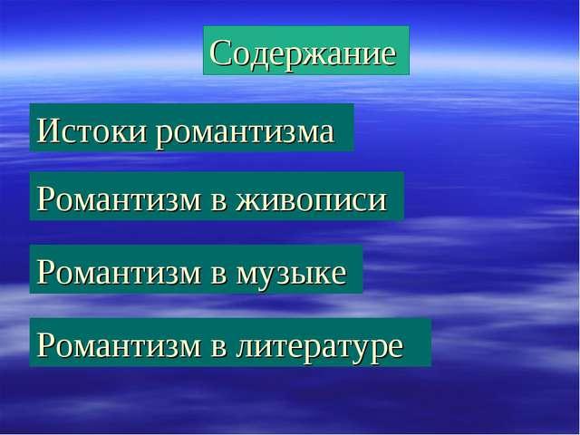 Романтизм в живописи Романтизм в литературе Романтизм в музыке Истоки романти...