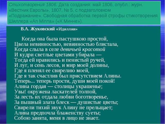 В.А. Жуковский « Идиллия» Когда она была пастушкою простой, Цвела невинность...