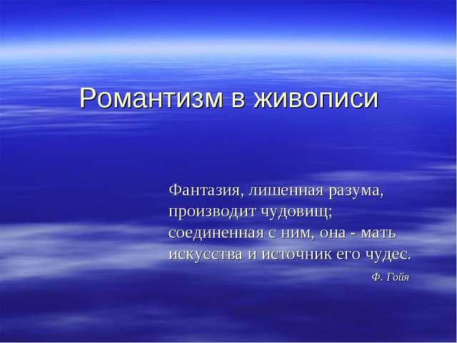 Романтизм в живописи Фантазия, лишенная разума, производит чудовищ; соединенн...