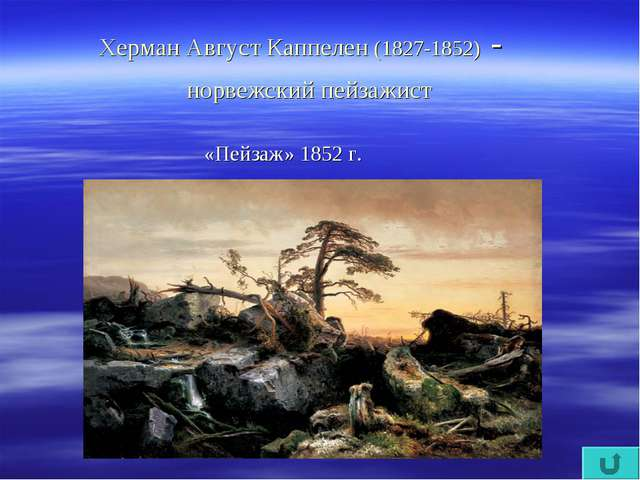 Херман Август Каппелен (1827-1852) - норвежский пейзажист «Пейзаж» 1852 г.