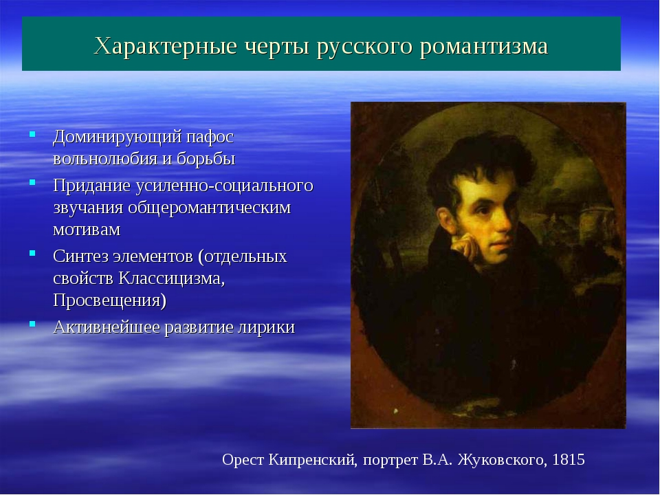 Характерные черты русского романтизма Доминирующий пафос вольнолюбия и борьбы...