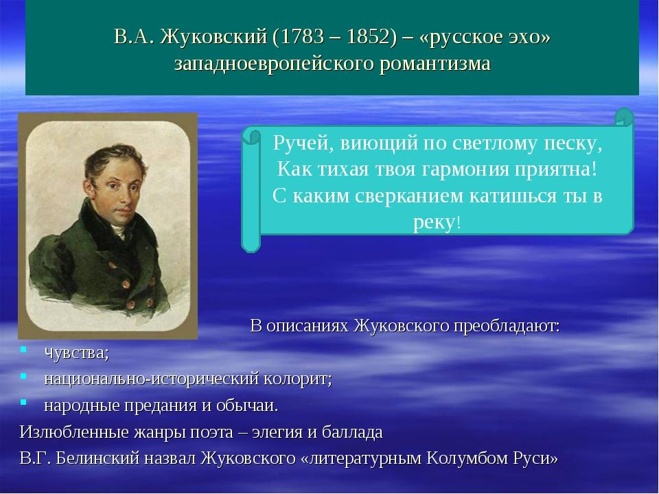 В.А. Жуковский (1783 – 1852) – «русское эхо» западноевропейского романтизма Р...