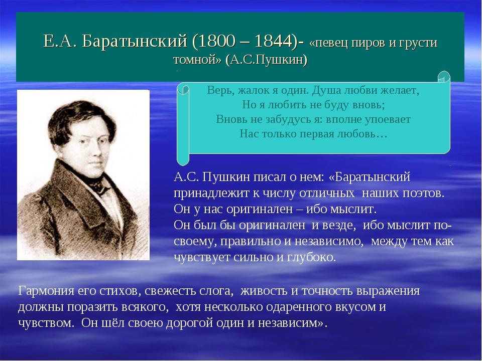 Е.А. Баратынский (1800 – 1844)- «певец пиров и грусти томной» (А.С.Пушкин) Ве...