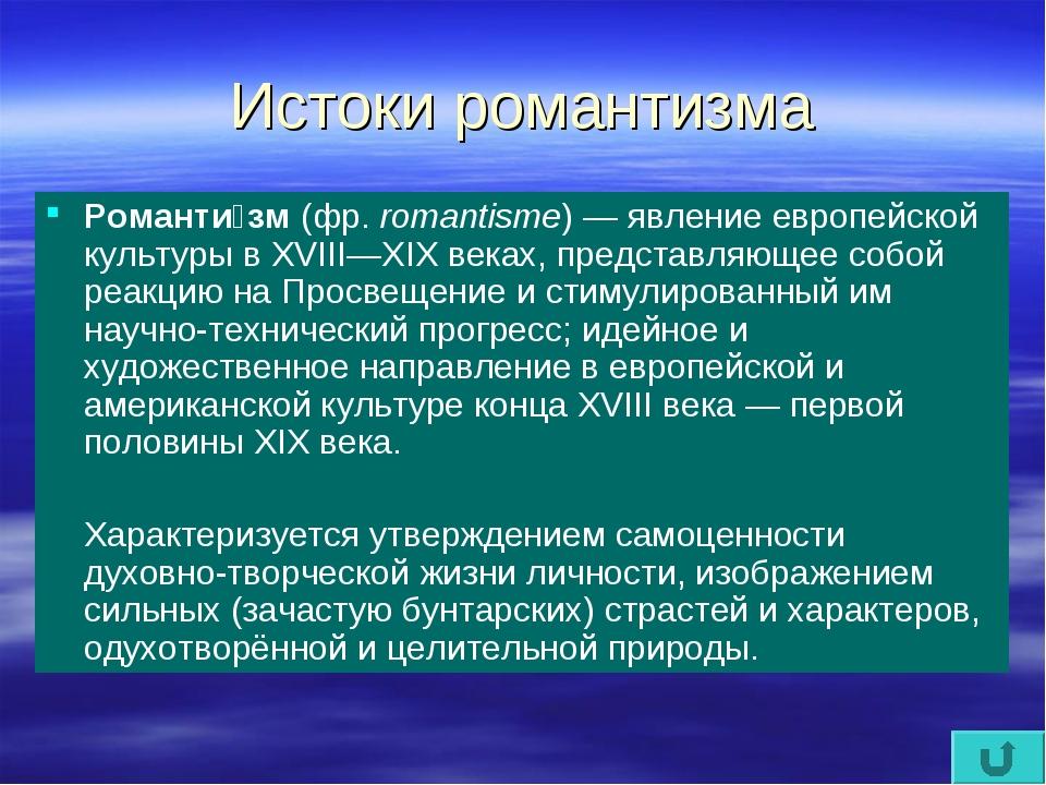 Истоки романтизма Романти́зм (фр.romantisme)— явление европейской культуры...