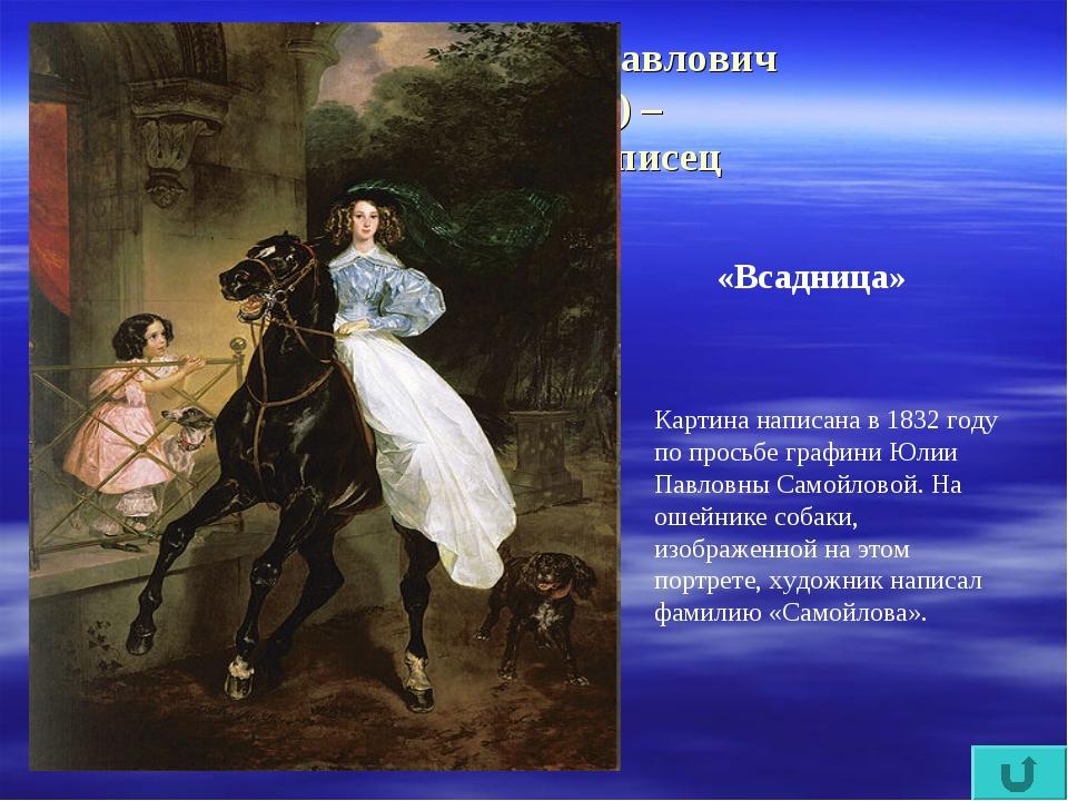 Брюллов Карл Павлович (1799-1852) – русский живописец «Всадница» Картина нап...