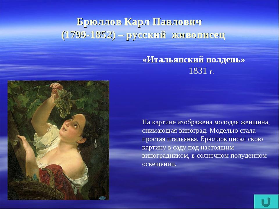 Брюллов Карл Павлович (1799-1852) – русский живописец «Итальянский полдень»...