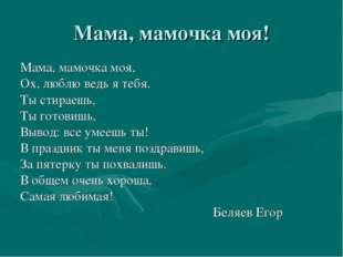 Мама, мамочка моя! Мама, мамочка моя, Ох, люблю ведь я тебя. Ты стираешь, Ты