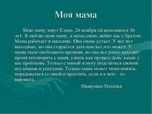 Моя мама Мою маму зовут Елена. 24 ноября ей исполнится 36 лет. Я люблю свою м