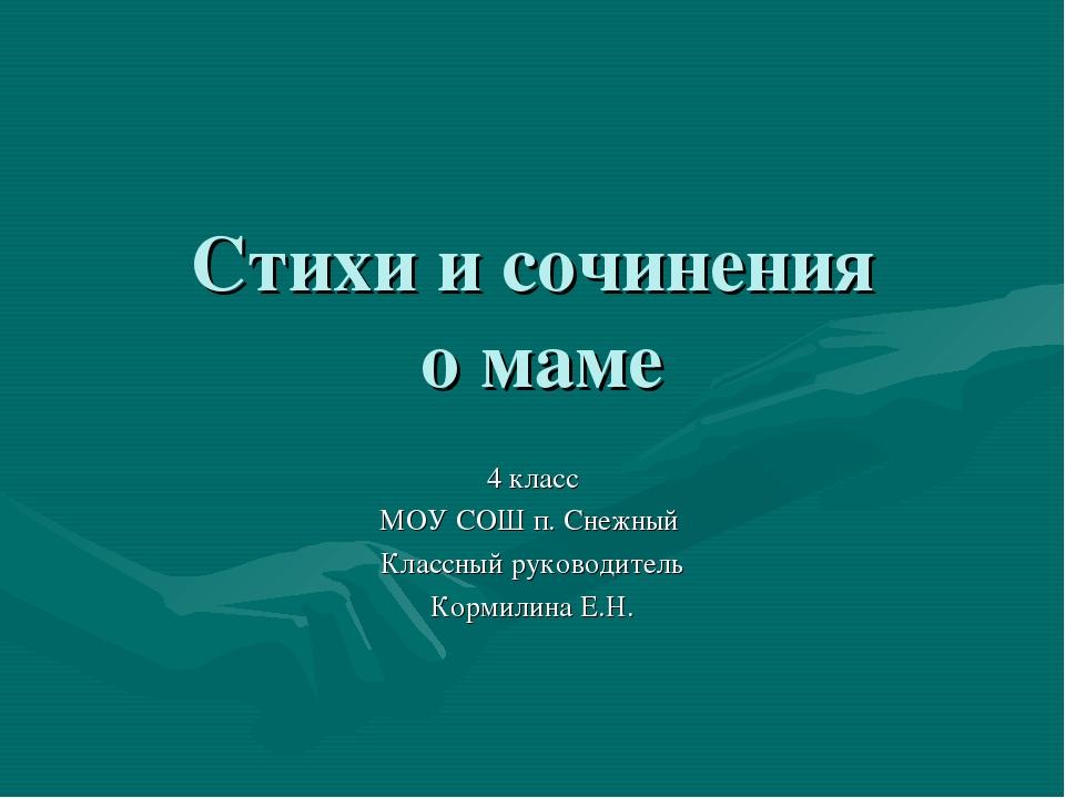 Стихи и сочинения о маме 4 класс МОУ СОШ п. Снежный Классный руководитель Кор...